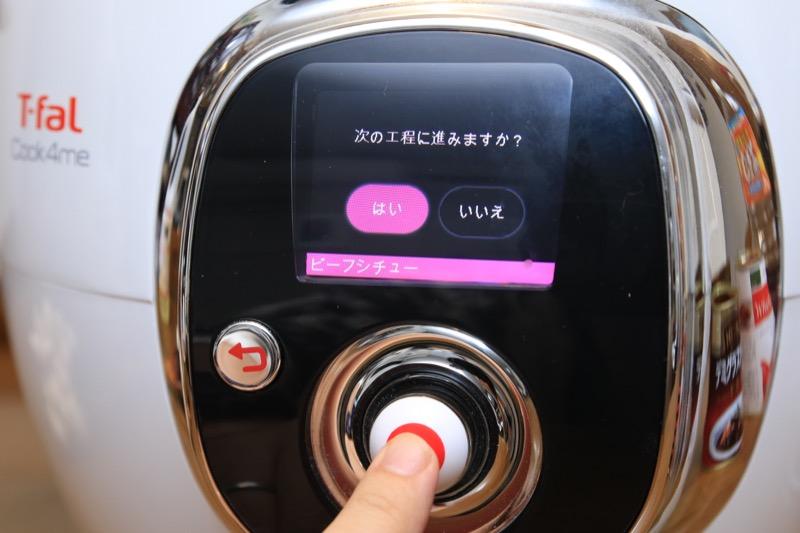 つぎの工程にすすむとボタンを押すと、他の具材をいれましょう!と