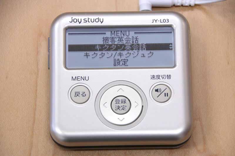 デジタル英会話学習機「joy study JY-L03」