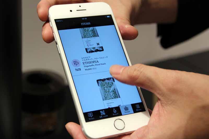 アプリでは追加で生豆を購入できる
