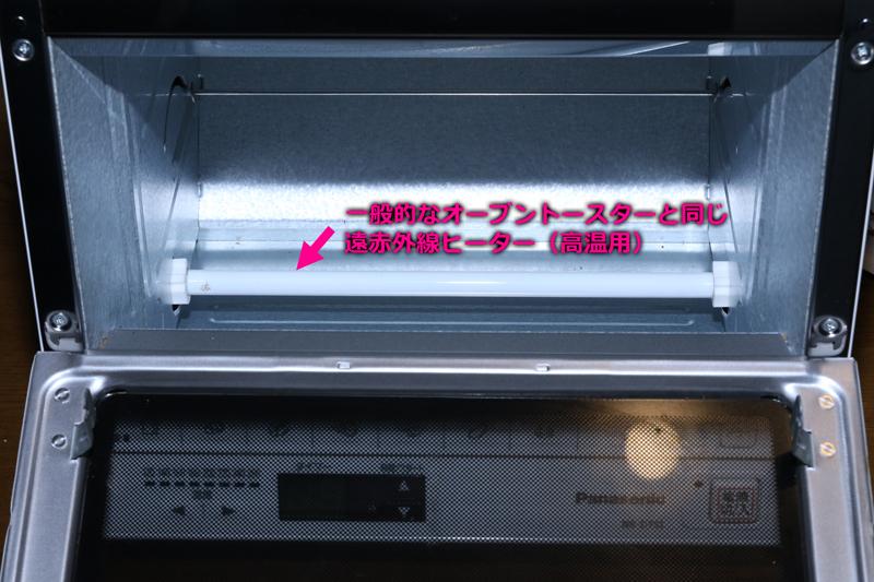 下側のヒーター。これは一般的なトースターや電気ストーブで使われている、遠赤外線ヒーター