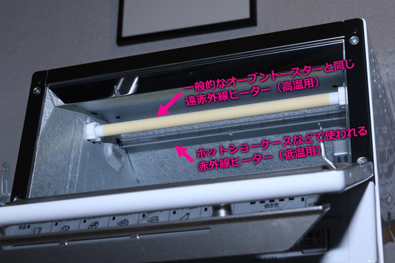 上側のヒーターは手前が遠赤外線ヒーターで、奥の透明なのが近赤外線ヒーター