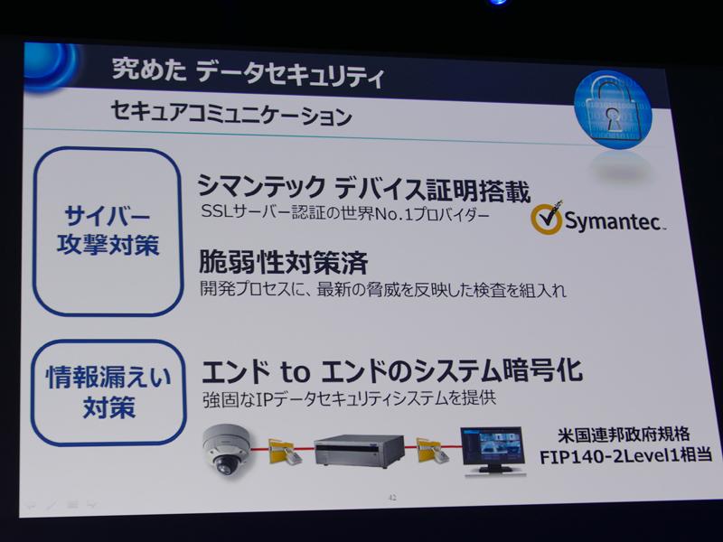 シマンテックのデバイス証明を搭載するほか、各機器においてシステム暗号化を実施する