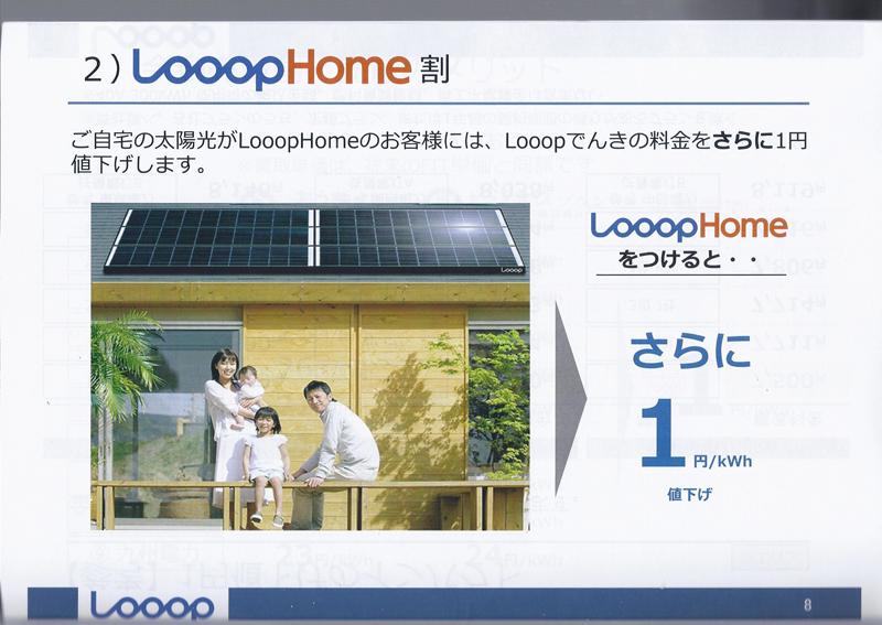 「LooopHome」を組み合わせれば、さらに1円値下げする