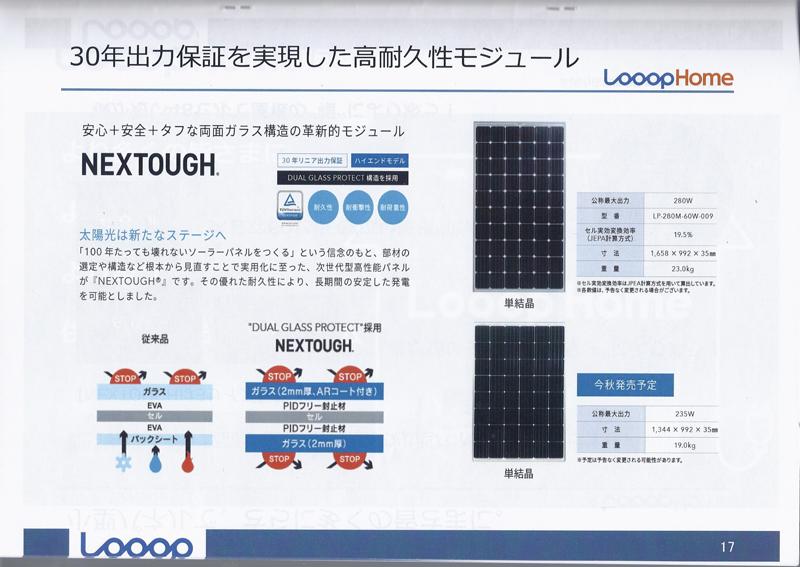 単結晶シリコンの太陽電池パネル「NEXTOUGH」を、Looop Homeブランドのもと広く展開していく