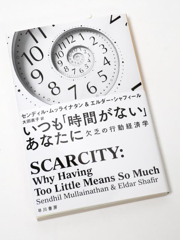 『いつも「時間がない」あなたに 欠乏の行動経済学』(センディル・ムッライナタン&エルダー・シャフィール/早川書房)。ビジネス書みたいなタイトルだが、ノウハウ本ではなく研究書