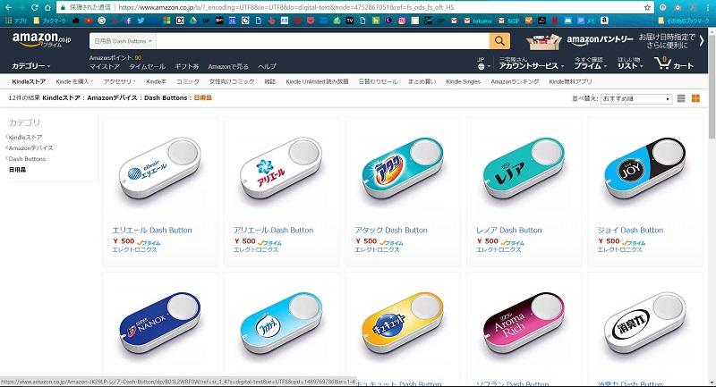 Amazonのホームページにはさまざまなボタンのラインナップが並ぶ