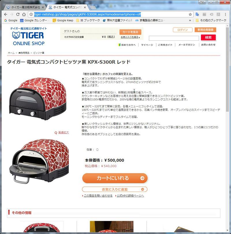 タイガーの直販サイト。もちろん個人で購入することもできる