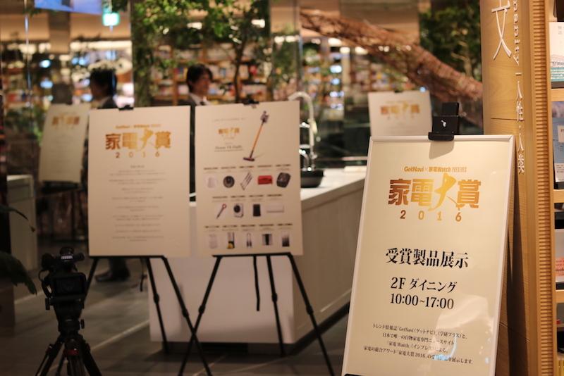 蔦屋家電の店内では受賞製品の一般展示が行なわれた 撮影/黒飛光樹(TK.c)