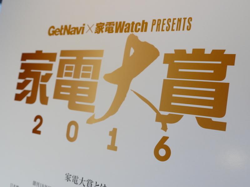今回2回目となる「家電大賞」の授賞式が、3月24日に東京・二子玉川で開催された