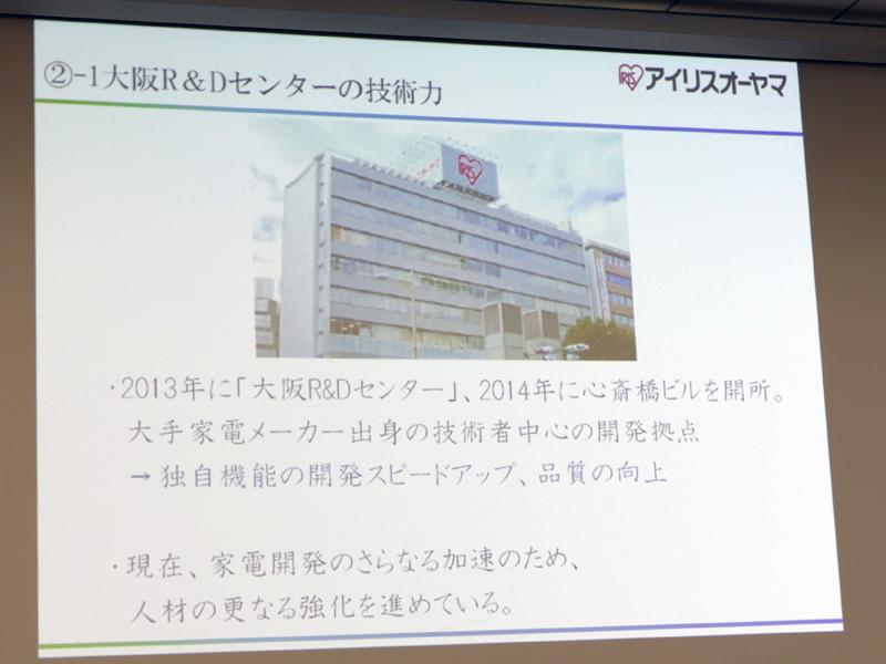 大阪R&Dセンターでは、家電メーカー出身者の採用を積極的に進めてきた