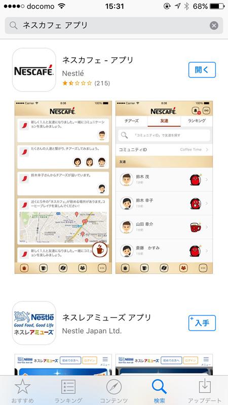 iPhone版のネスカフェ-アプリ。AppleStoreからダウンロードできる。Android版はGooglePlayから