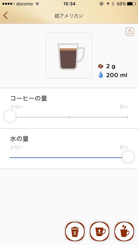 コーヒー(粉)の量と水の量を調整できるので、いつも同じ味をすぐに入れられる