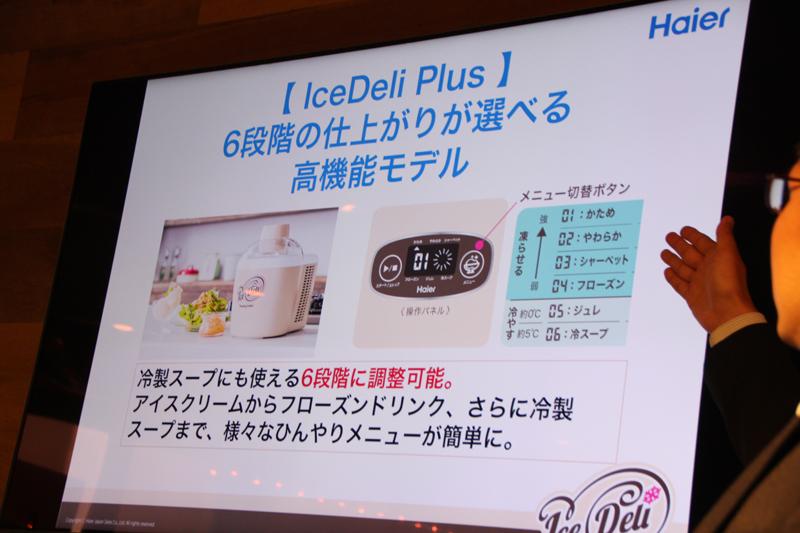 「アイスデリ プラス」は仕上がりを6段階に調節できる