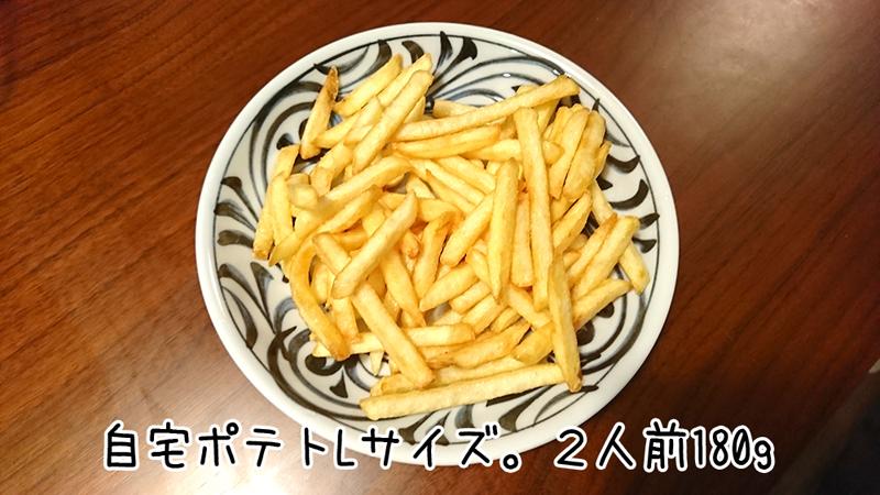 ポテト180g。マクドナルドのポテトLサイズとほぼ同じ。