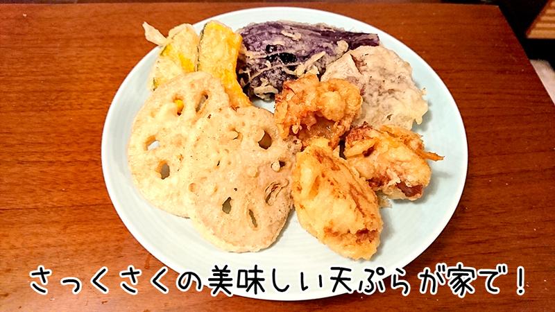 家で天ぷら盛り合わせなんて、感激ディナーだ!