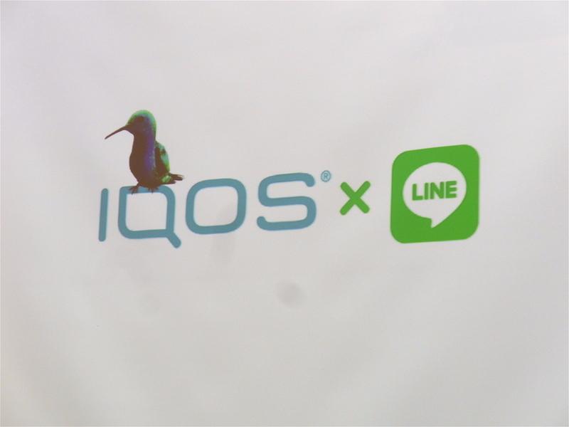 フィリップ モリス ジャパンとLINEが業務提携