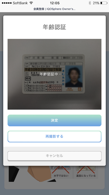 IQOS.jpの会員登録がスムーズに行なえる