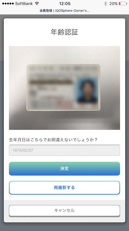 免許証などをカメラで撮れば、年齢認証が簡単に終了