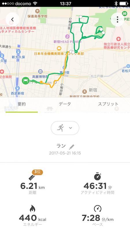 従来通りに走行データはスマートフォンにも対応したアプリTOMTOM Sportsに蓄積し、分析することが可能だ