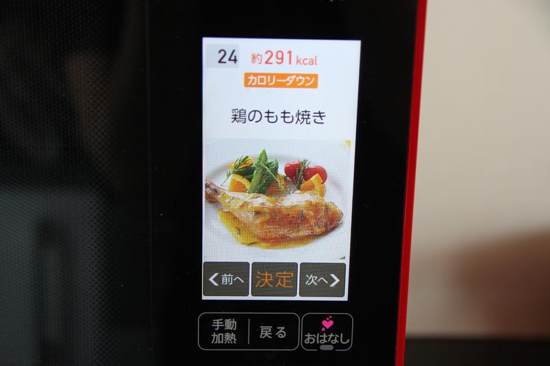 アプリからメニューを送信。画面が「鶏のもも焼き」用に切り替わる