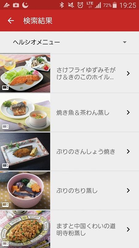 魚と検索するだけでさまざまな料理が表示された