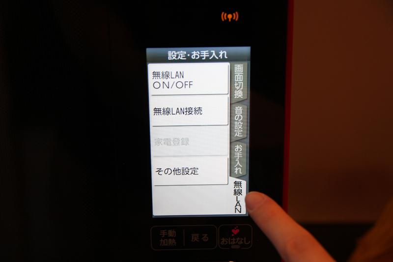 設定メニューから無線LANを選ぶ。タッチパネルなので操作しやすい