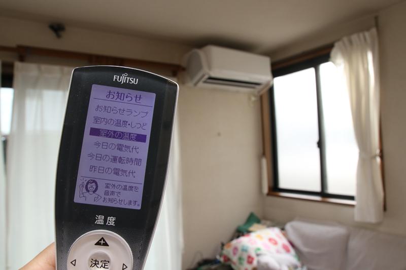 室内機には、本体付近の気温を測る温度センサーに加え、部屋の床の温度を計測する温度計を持つ