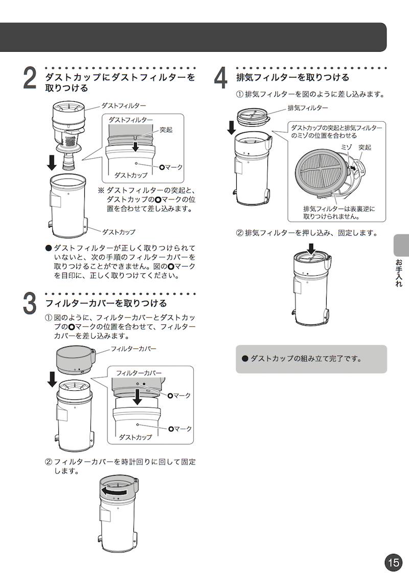 ダストカップ部の組み立て手順