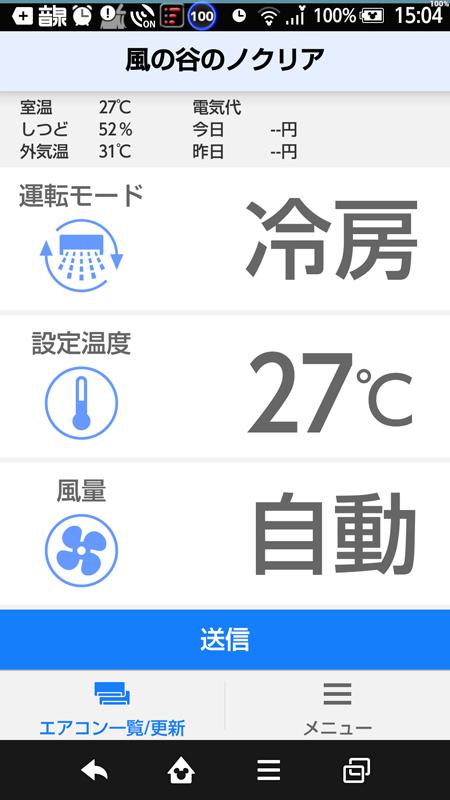 複数台のエアコンを1つのアプリで管理できる。運転モードや室温、風量などを設定し「送信」ボタンを押すとエアコン稼動! すばらしい!