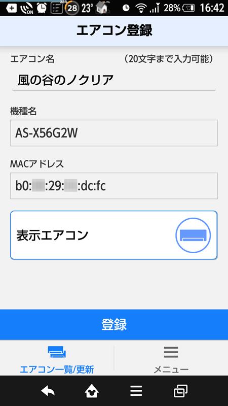 IPアドレスをきちんと自分で管理する場合は、とりあえずWPSで接続して、アプリのセットアップ画面で表示される「エアコン名」の設定でMACアドレスとIPアドレスをひも付ける