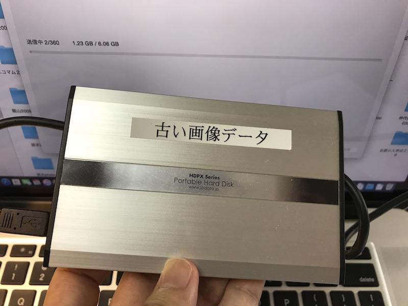 パソコンのストレージを圧迫していた写真はもちろん、外付けHDDに保存してあった写真もじゃんじゃん転送する