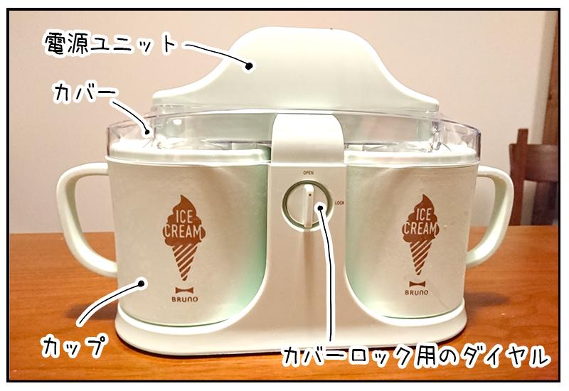 BRUNO デュアルアイスクリームメーカー