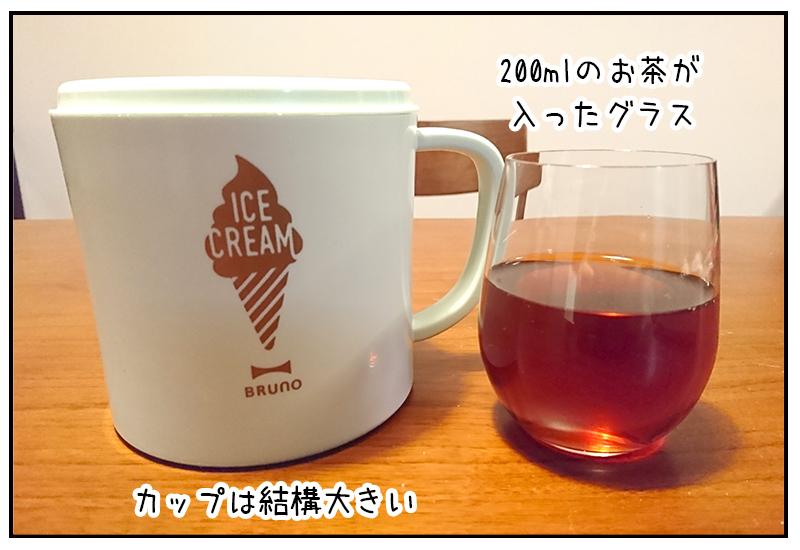 カップは大きめ。隣は200ccのお茶が入ったグラス