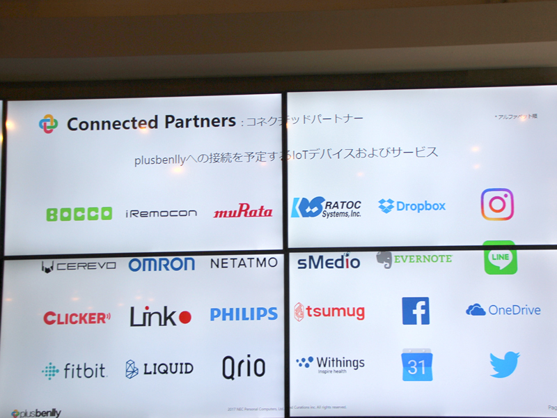 フィリップスやFitbit、Twitterなどのサービスと連携