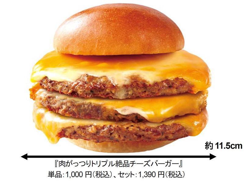 これが「肉がっつりトリプル絶品チーズバーガー」です!!(ドーン)