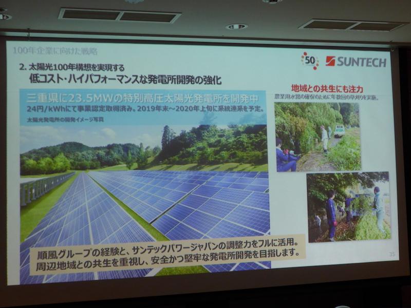 三重県に23.5MWの特別高圧太陽光発電所を開発中