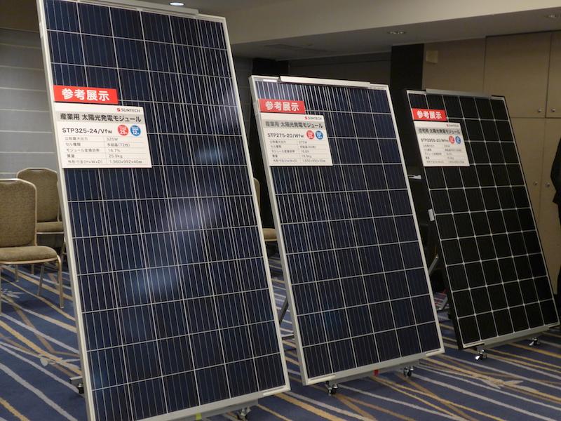 参考展示された産業向けの太陽光パネル