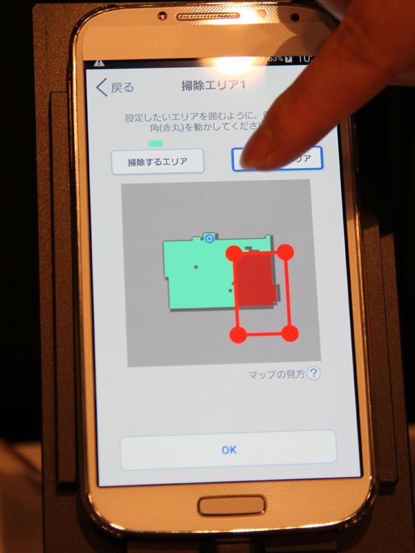例えばペットのえさなどが置いてあるスペースなど、掃除して欲しくない場所は、マップで指定できる