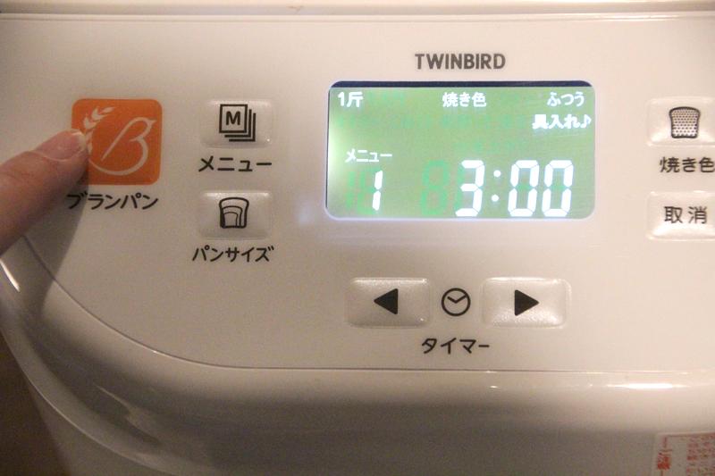 電源を入れたらまずブランパンモードに設定されている。ブランパンボタンもあるので、一発でセットできる。調理時間は3時間