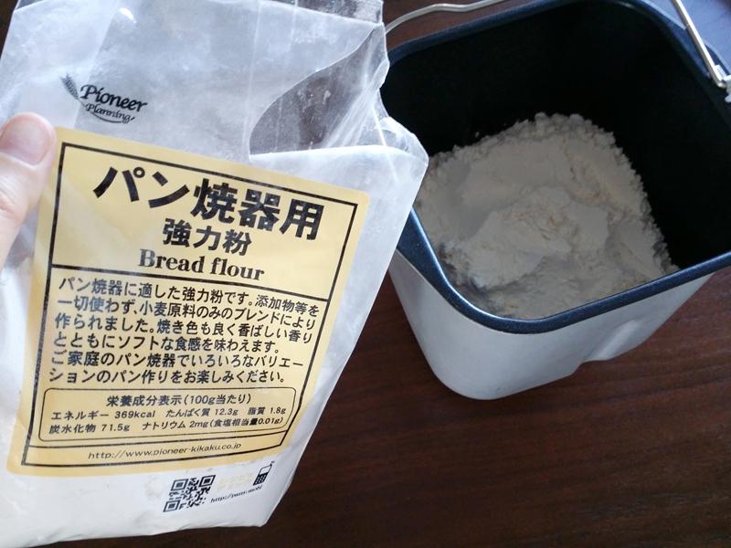 ノーマルな食パンは、市販の強力粉を使う
