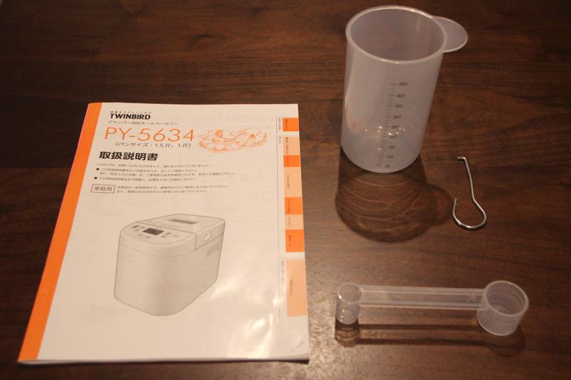 同梱品。計量カップやスプーンも用意されているが、デジタルスケールで1g単位で計測するのを推奨している