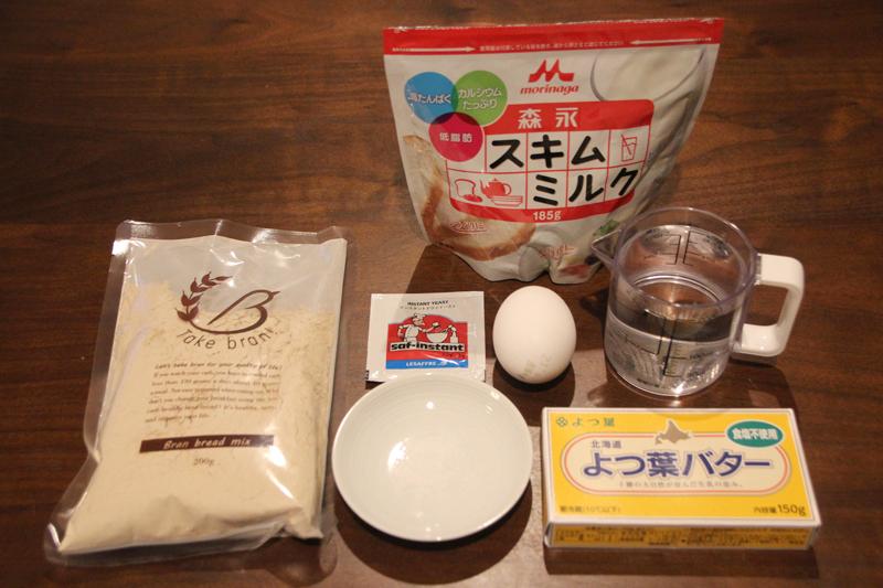 ブランパンミックス、ドライイーストは専用のものを使う。用意する必要があるのは、スキムミルクや無塩バター、鶏卵、塩、水200ml