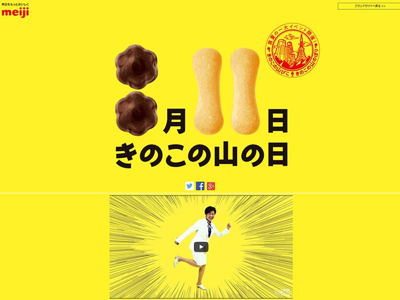 "<a href=""http://www.meiji.co.jp/sweets/chocolate/kinotake/cmp/yamanohi/"" class=""n"" target=""_blank"">「きのこの山の日」のキャンペーンサイト</a>には小池都知事の姿も"