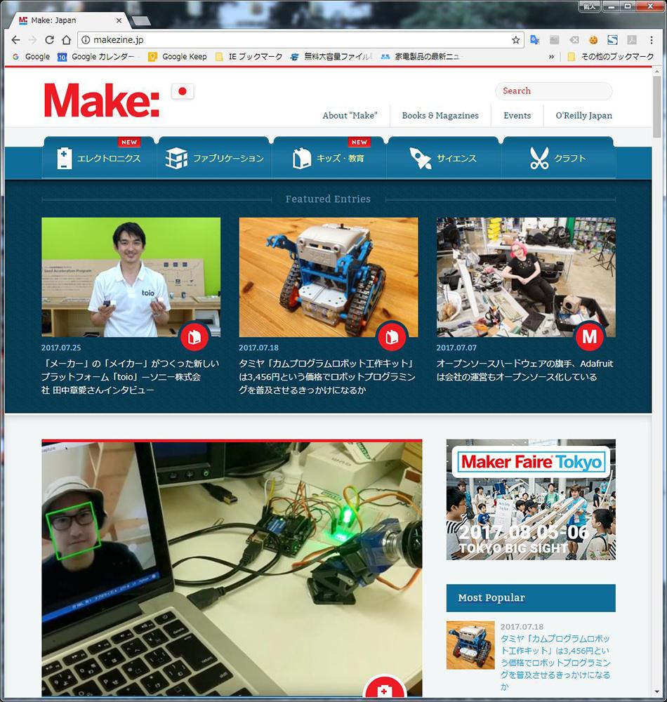"""2005年にアメリカ発のテクノロジー系DIY工作雑誌として誕生した<a href=""""http://makezine.jp/"""" class=""""n"""" target=""""_blank"""">「Make:」</a>。古い本でも内容が古くない。最新技術を追う工作誌じゃなくて、その心を伝える本なので古さを感じないのだ"""