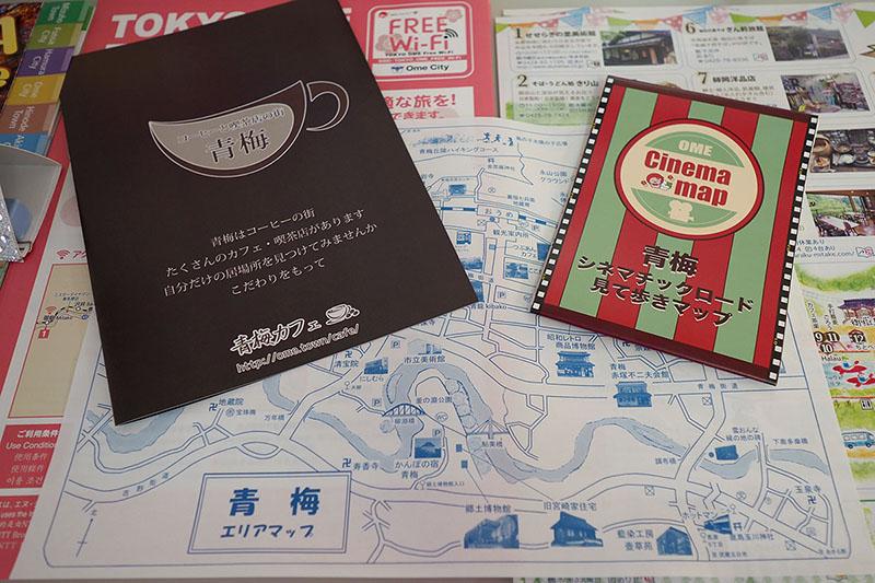 「青梅エリアマップ」「青梅シネマチックロード見て歩きマップ」「コーヒーと喫茶店の町 青梅」の3つの資料をもらいました。もちろん無料
