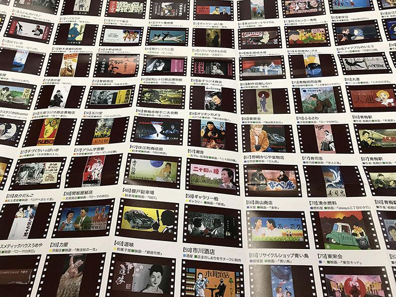 「青梅シネマチックロード見て歩きマップ」には、街中に展示されているレトロな映画看板100枚が、サムネイルサイズにてカラーで掲載されています。裏面にはその展示場所を示すマップも