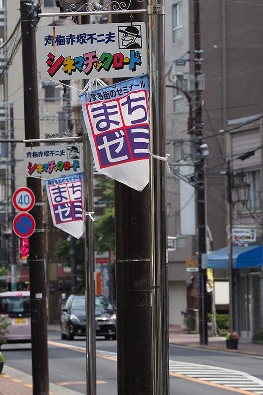 「青梅駅前」交差点から東方面は「赤塚不二夫シネマチックロード」と呼ばれる「昭和レトロな映画看板が集中しているエリア」です。歩道の看板が目印