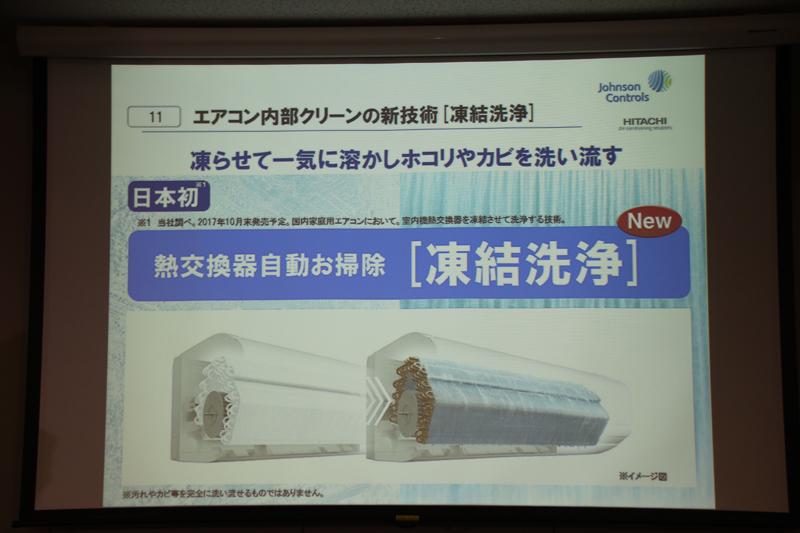 日本初の「凍結洗浄」機能を採用
