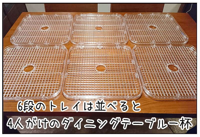 トレイは6段。広げて並べると結構な面積を占める