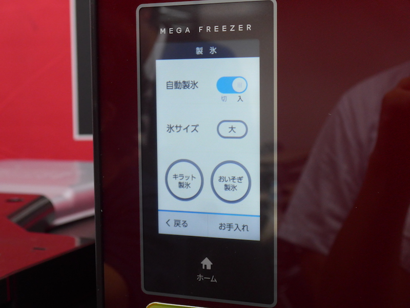 製氷機能の設定画面